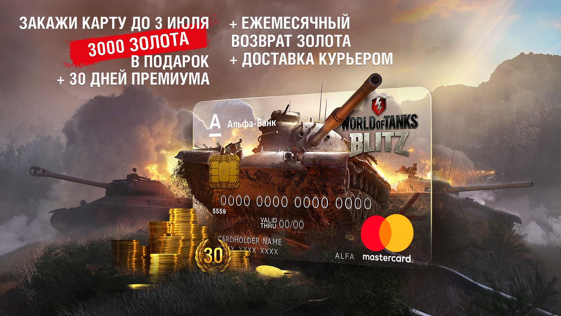 Wot бесплатно аккаунт 2018 blitz В War
